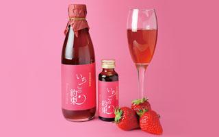 いちごの約束-完熟いちごの美容酵素飲料&ジュレ