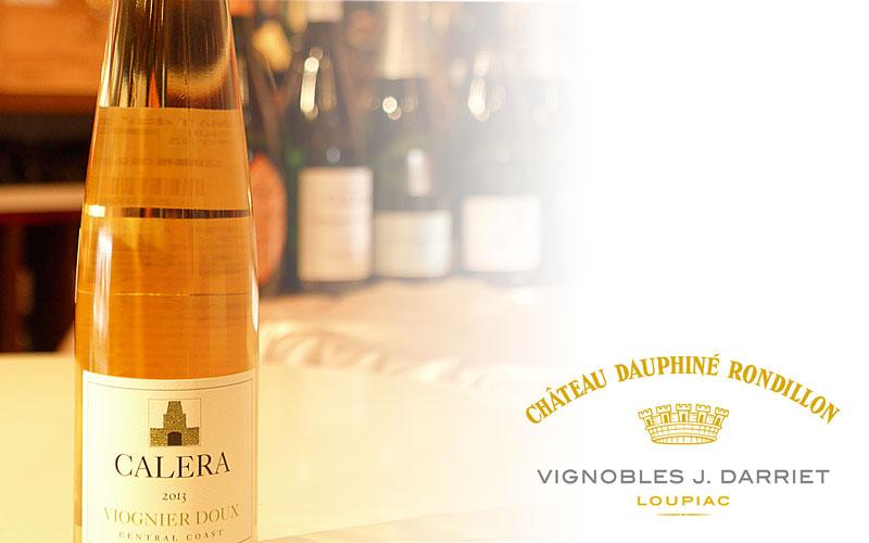 CHATEAU DAUPHINE-RONDILLON : 貴腐ワイン