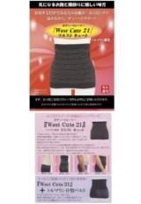 ウエストキュート21(トルマリン腹巻) S/M お腹と腰回りの引き締めサポート効果