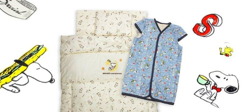 Snoopy Baby Collection
