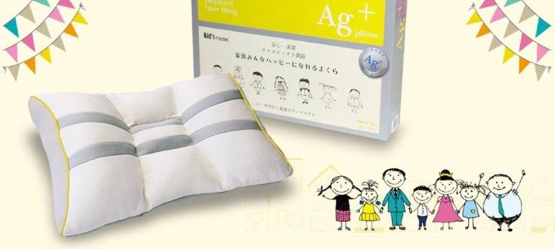Ag+pillow KIDS